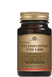 """סולגאר טבליות ויטמין B12 למציצה תת לשונית, 1000 מק""""ג"""