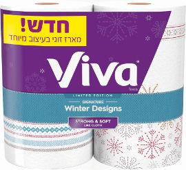 VIVA גליל מגבת לבן