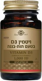 סולגאר ויטמין D3 בטעם תות בננה 1000IU