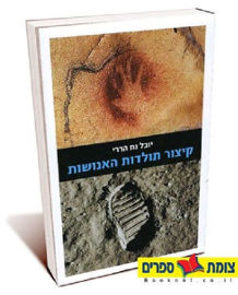 דביר קיצור תולדות האנושות מהדורה מחודשת