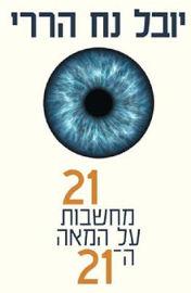 דביר 21 מחשבות על המאה ה21