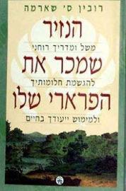 כתר הוצאה לאור הנזיר שמכר את הפרארי שלו