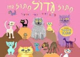 כתר הוצאה לאור חתול גדול חתול קטן קשה
