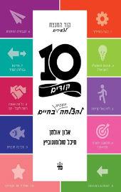 כתר הוצאה לאור 10 קודים להצלחה מעשית בחיים/קוד המנצח לצעירים