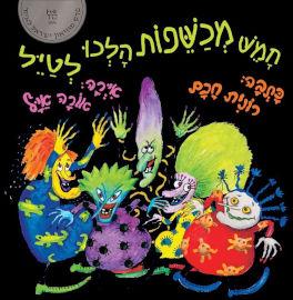 אגם הוצאה לאור חמש מכשפות הלכו לטייל