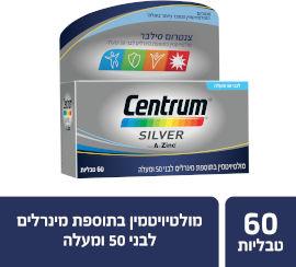 צנטרום סילבר- מולטיויטמין לגילאי 50+