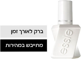 ESSIE COUTURE TOP COAT כיסוי לק