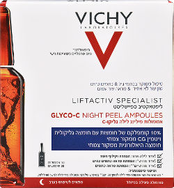 VICHY ליפטאקטיב אמפולות גליקו-C
