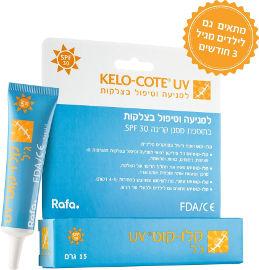 קלו-קוט UV למניעה ולטיפול בצלקות, מכיל מסנן קרינה SPF30