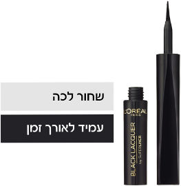 L'OREAL PARIS BLACK LACQUER סופרליינר
