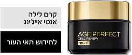 L'OREAL PARIS AGE PERFECT RENAISSANCE CELL RENEW קרם לילה