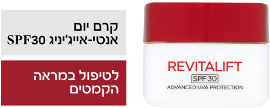 L'OREAL PARIS REVITALIFT קרם יום SPF30