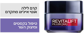 L'OREAL PARIS REVITALIFT FILLER קרם לילה