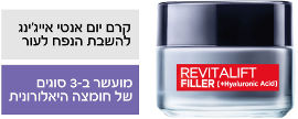 L'OREAL PARIS REVITALIFT FILLER קרם יום