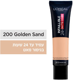 L'OREAL PARIS INFALLIBLE MATTE COVER מייק אפ