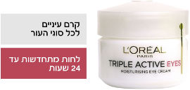 L'OREAL PARIS TRIPLE ACTIVE לעיניים