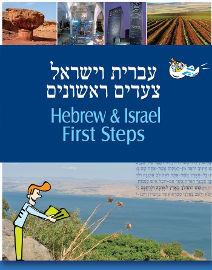 אגם הוצאה לאור עברית וישראל: צעדים ראשונים