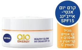 NIVEA Q10 קרם יום מועשר בויטמין C