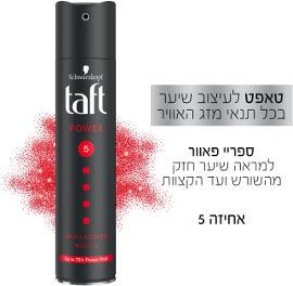 טאפט ספריי קפאין – לעיצוב חזק במיוחד ומראה שיער מלא חיים, דרגת חוזק 5