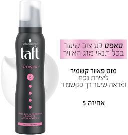 טאפט קשמיר – מוס למראה שיער רך כקשמיר, דרגת חוזק 5