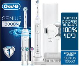אורל בי Genius 10000N מברשת שיניים חשמלית