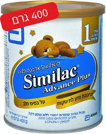 סימילאק אדבנס פלוס תרכובת מזון לתינוקות שלב 1