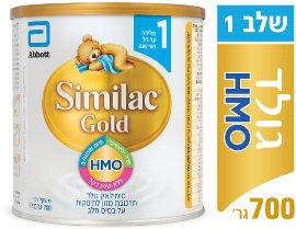 סימילאק גולד שלב 1 תרכובת מזון לתינוקות על בסיס חלב