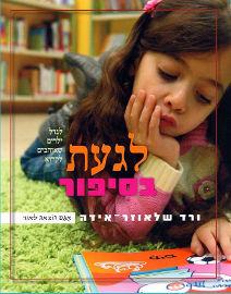 אגם הוצאה לאור לגעת בסיפור - לגדל ילדים שאוהבים לקרוא