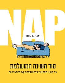 אגם הוצאה לאור NAP - סוד השינה המושלמת