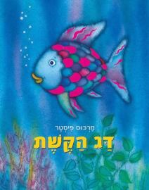 אגם הוצאה לאור דג הקשת
