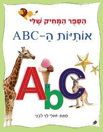אגם הוצאה לאור הספר המחיק שלי אותיות ה- ABC