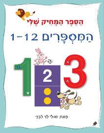 אגם הוצאה לאור הספר המחיק שלי המספרים 1-12