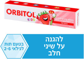 אורביטול משחת שיניים לילדים בטעם תות שדה