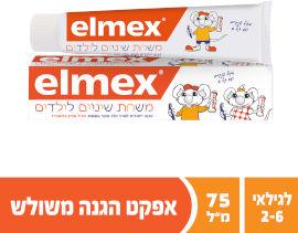 אלמקס משחת שיניים ילדים לגילאי 2-6