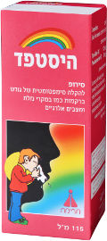 היסטפד HISTAFED SYRUP    115ML