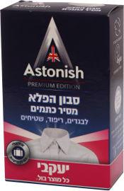 יעקבי אסטוניש - סבון הפלא