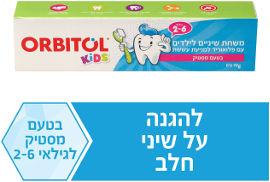 אורביטול משחת שיניים לילדים עם פלואוריד למניעת עששת בטעם מסטיק