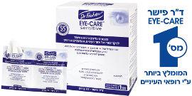 EYE-CARE מגבונים עדינים במיוחד לניקוי יסודי של העפעפיים והריסים