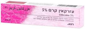 עזרקאין קרם לידוקאין 5%