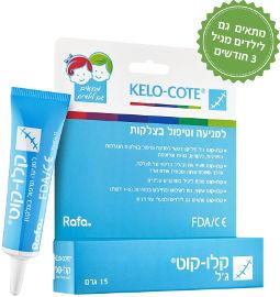 קלו-קוט ג'ל למניעה וטיפול בצלקות, מתאים גם לילדים ולבעלי עור רגיש