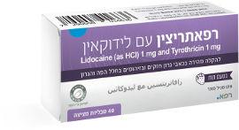 רפא רפאתריצין עם לידוקאין בטעם תות