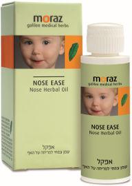 מורז אפקל שמן צמחי למריחה על האף