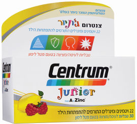 צנטרום ג'וניור מולטיויטמין לילדים