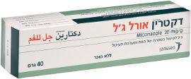 דקטרין אורל ג'ל- ג'ל לטיפול בפטרת של הפה ומערכת העיכול