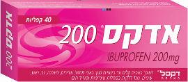 """אדקס קפליות איבופרופן 200 מ""""ג"""
