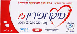 """מיקרופירין מעכב הצמתת טסיות דם 75 מ""""ג"""