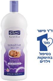 קמיל בלו סנסיטיב לפני השינה אל סבון לתינוק