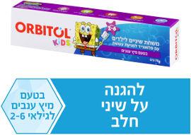 אורביטול משחת שיניים לילדים עם פלואוריד למניעת עששת