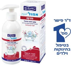 אמול שמן רחצה טיפולי לעור יבש במיוחד