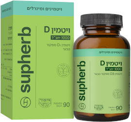 סופהרב ויטמין D3-1000